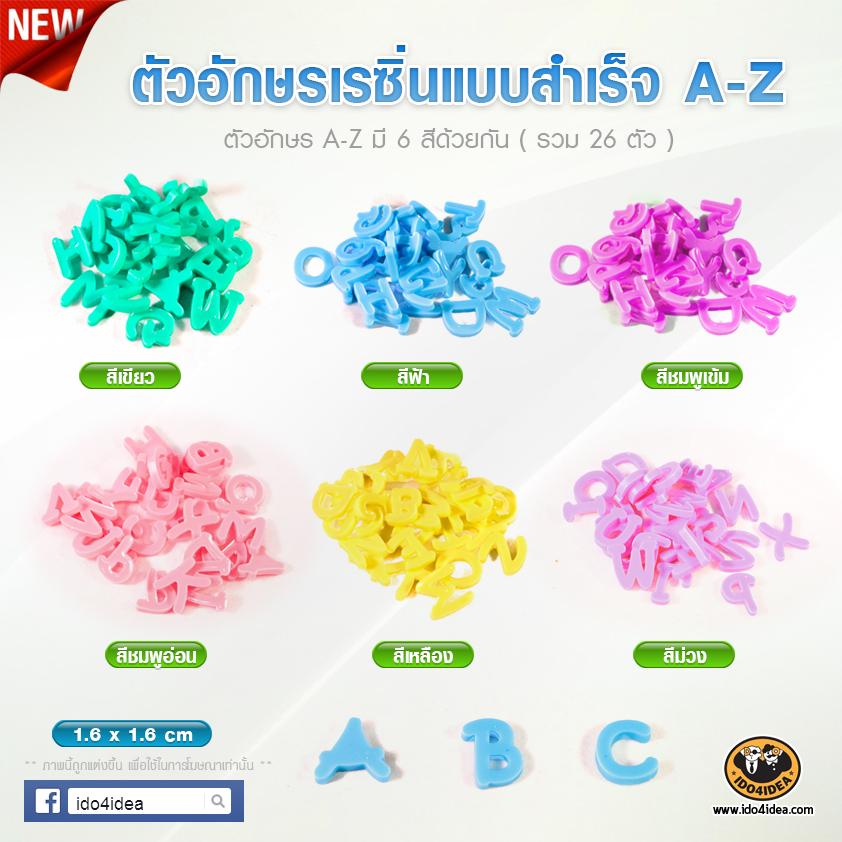 ตัวอักษรเรซิ่นแบบสำเร็จ A-Z รวม 26 ตัว