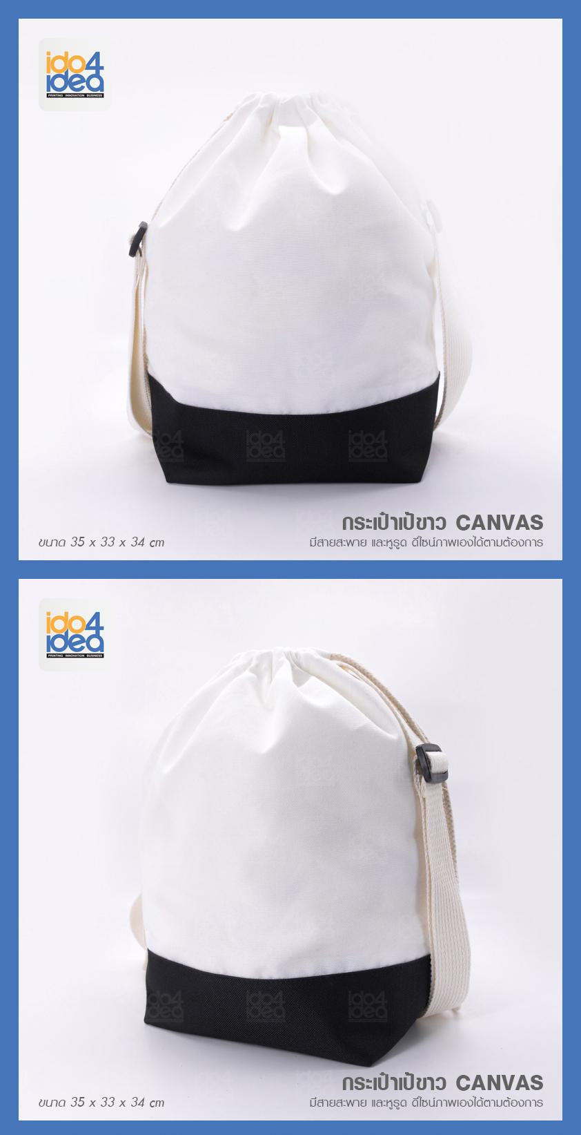 กระเป๋าเป้ สีขาว หูขาว/หูดำ ผ้า canvas ขนาด 35x33x34 ซม.