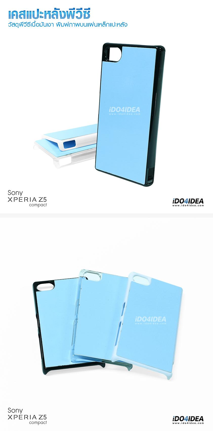 เคสพิมพ์ภาพ sony Z5 Compact pvc เนื้อมันเงา