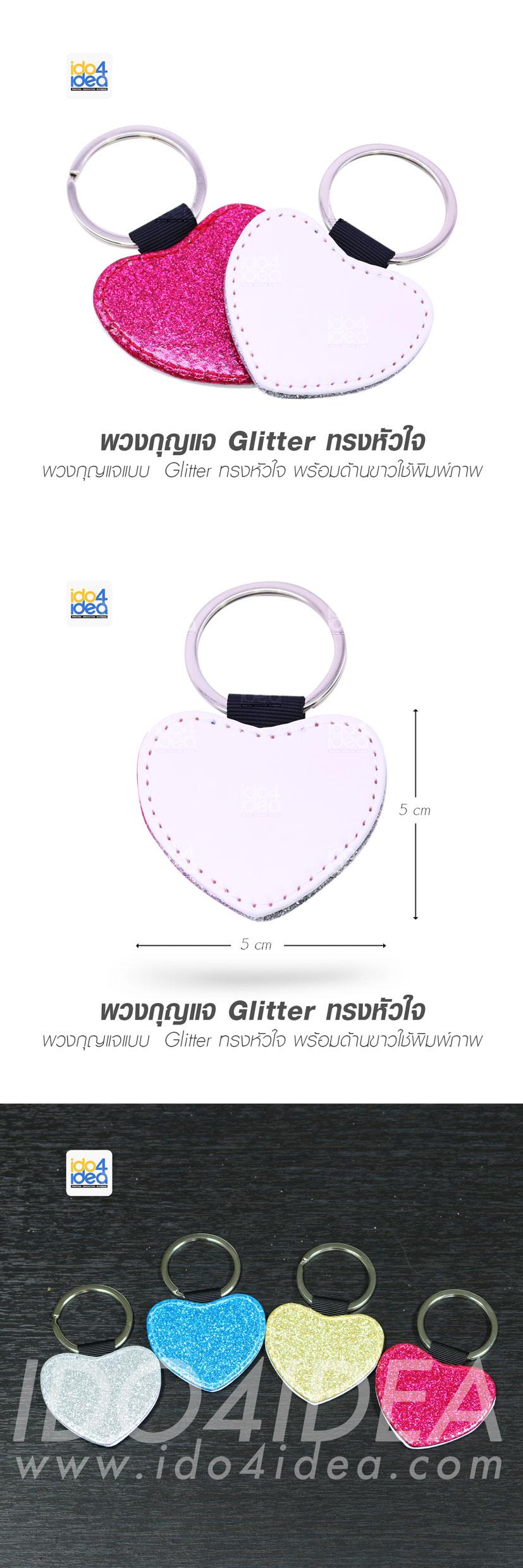 พวงกุญแจ Glitter ทรงหัวใจ