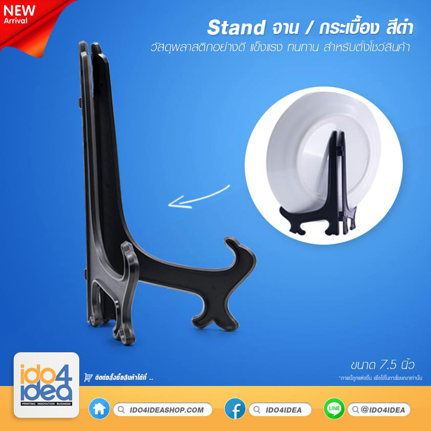 stand จาน, กระเบื้อง สีดำ 7.5 นิ้ว (Black plastic stand for Place 7.5 inch)
