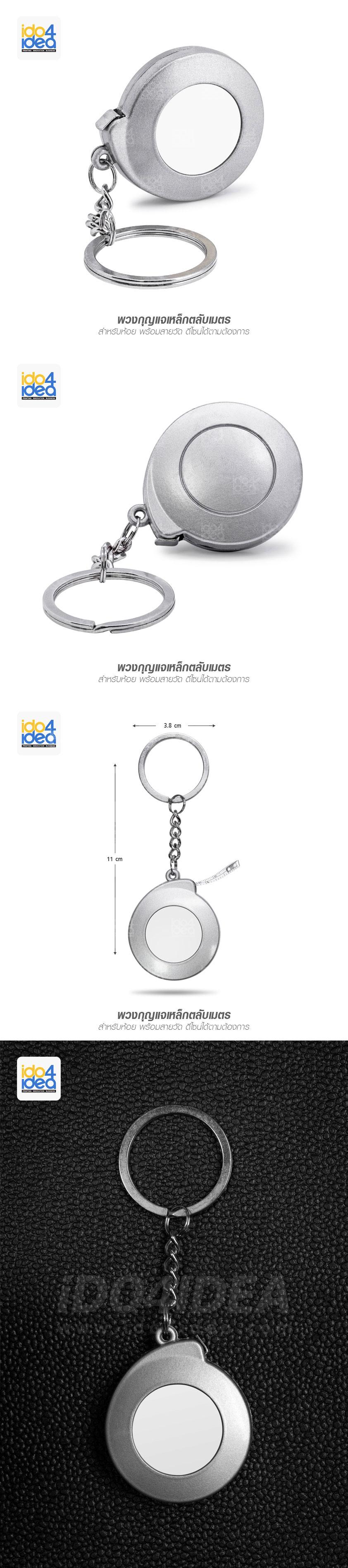 พวงกุญแจเหล็กตลับเมตร ยาว 1 เมตร