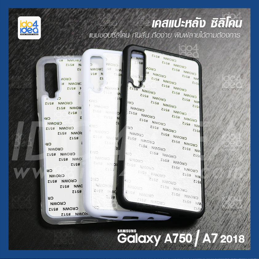 เคส Samsung A7 2018 / A750 ซิลิโคน มี 3 สี ให้เลือก