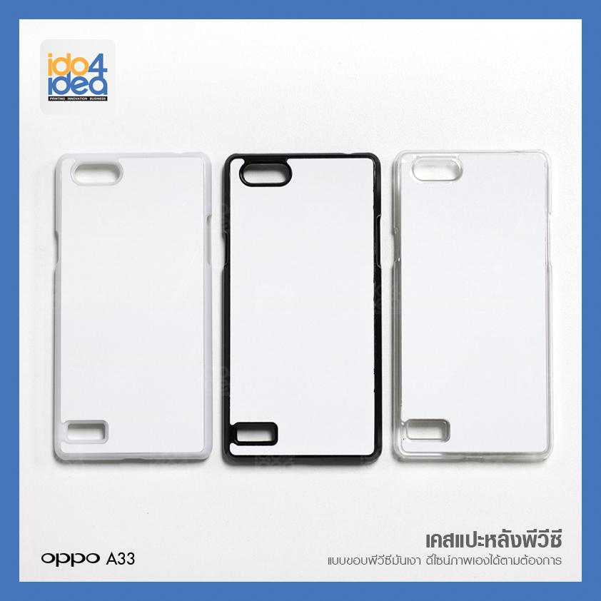 เคสพิมพ์ภาพ Oppo A33 pvc