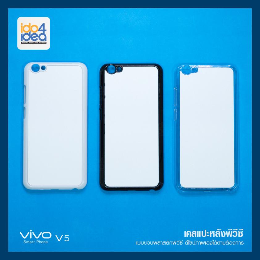 เคสพิมพ์ภาพ VIVO V5 pvc เนื้อมันเงา