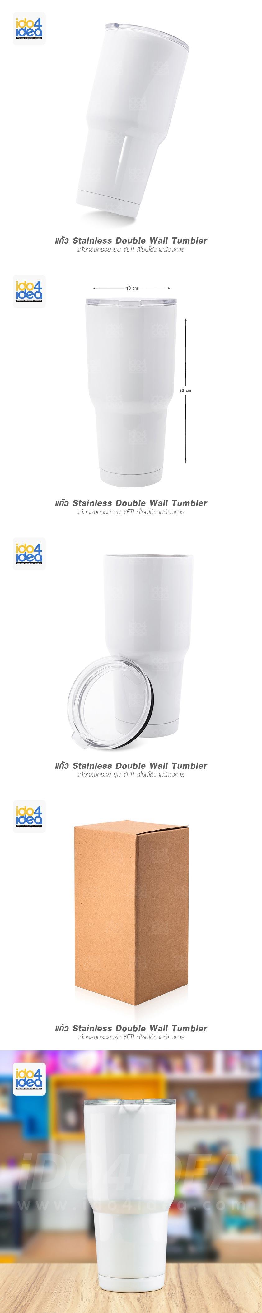 แก้วทรงกรวย Stainless Double Wall Tumbler รุ่น Yeti สีขาว 30 Oz. แบบ Coating