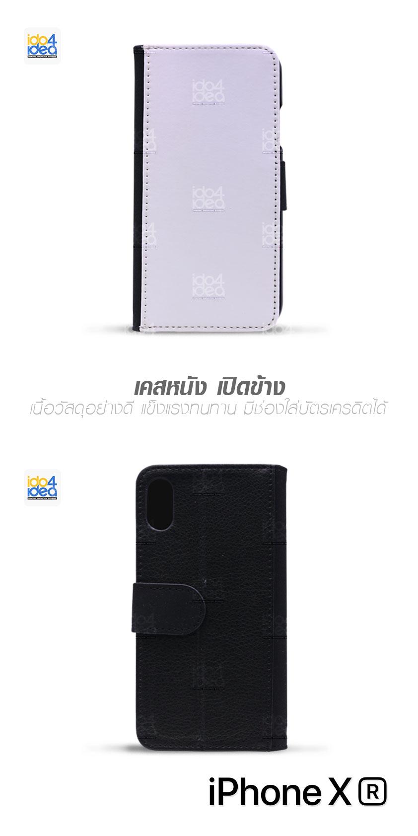 เคสหนัง iPhone XR สีดำ เปิดข้าง มีช่องใส่บัตรเครดิตได้