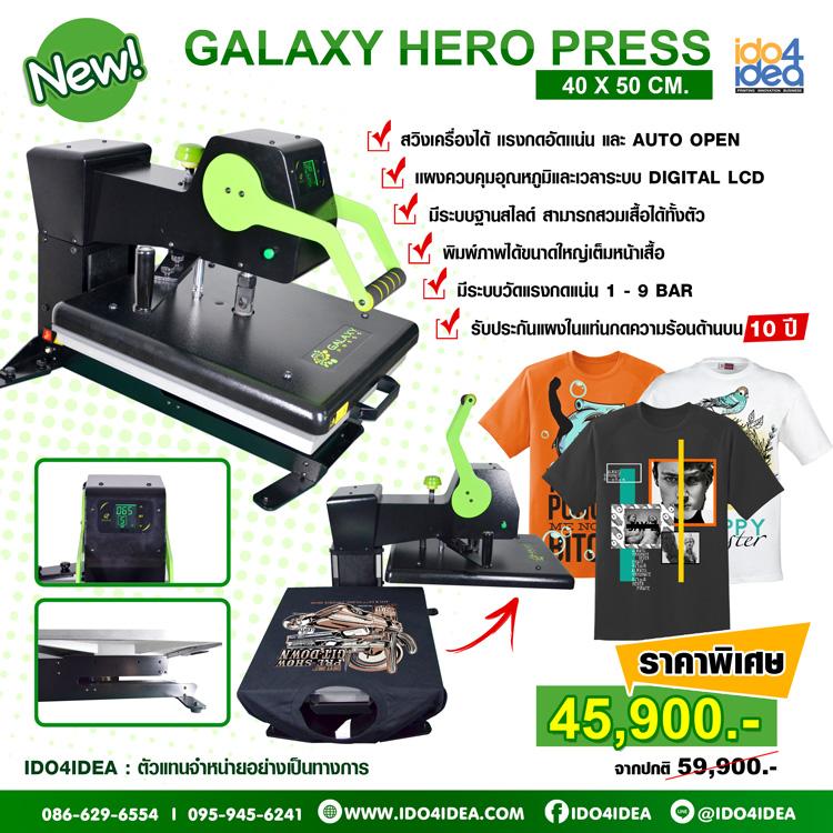 เครื่องรีดร้อนแบบสวิงข้าง Galaxy รุ่น Hero Press ขนาด 40 x 50 ซม.
